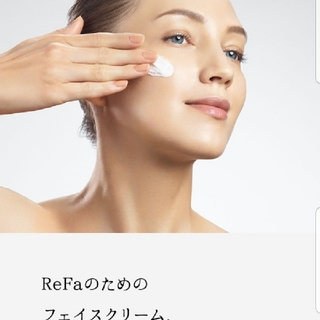 リファ(ReFa)のリファ❕美肌&リフトアップクリーム✨¥2,980✨(フェイスクリーム)