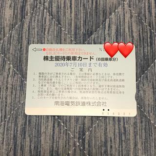 南海電車 株主優待 4回分(鉄道乗車券)