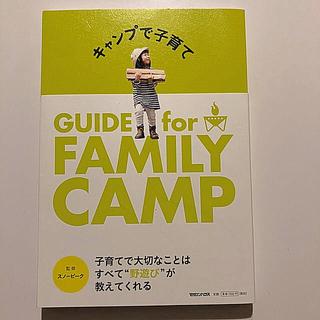 スノーピーク(Snow Peak)のキャンプで子育て GUIDE for FAMILY CAMP(趣味/スポーツ/実用)