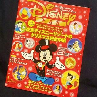ディズニー(Disney)のDisney FAN 2002年1月号(ニュース/総合)