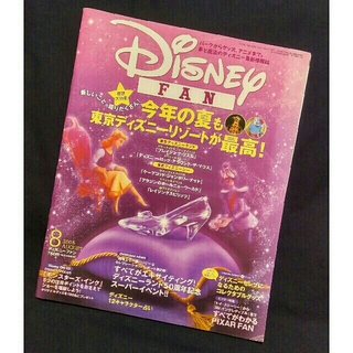 ディズニー(Disney)のDisney FAN 2005年8月号(ニュース/総合)