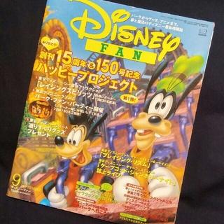 ディズニー(Disney)のDisney FAN 2005年9月号(ニュース/総合)