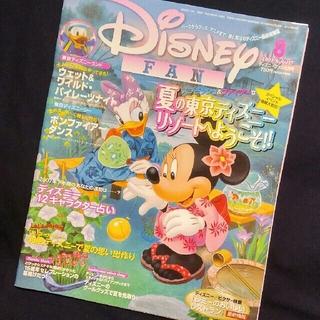 ディズニー(Disney)のDisney FAN 2007年8月号(ニュース/総合)