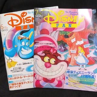 ディズニー(Disney)のDisney FAN TODAY 2000年(ニュース/総合)