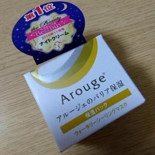 アルージェ(Arouge)のアルージェ ウォーターシーリングマスク 保湿パック クリーム 新品(フェイスクリーム)