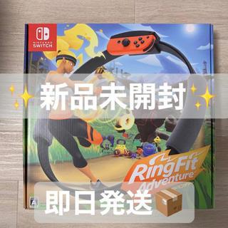 ニンテンドースイッチ(Nintendo Switch)のリングフィットアドベンチャー パッケージ版 ⭐️即日発送⭐️(家庭用ゲームソフト)