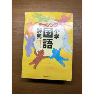 チャレンジ小学国語辞典 コンパクト版 第5版(語学/参考書)
