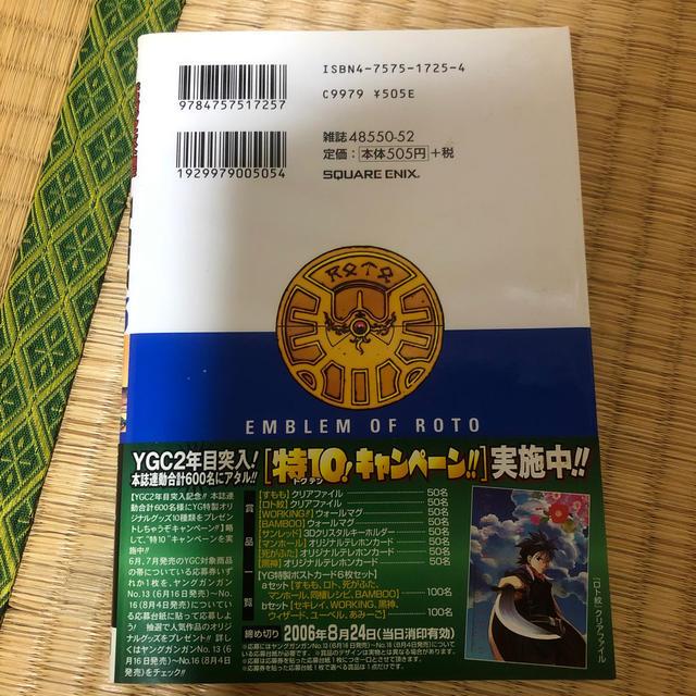 SQUARE ENIX(スクウェアエニックス)のロトの紋章~紋章を継ぐ者達へ~ ドラゴンクエスト列伝 03 エンタメ/ホビーの漫画(青年漫画)の商品写真