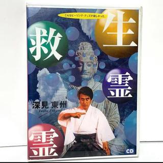 究極の秘儀 生霊救霊 深見東州 CD 中古品(宗教音楽)