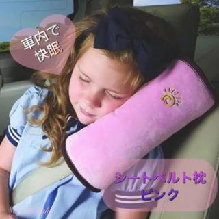 ピンク・シートベルト枕 クッション枕 まくら 車 レジャー ドライブ 旅行 快眠(自動車用チャイルドシートクッション)
