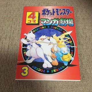 ポケモン(ポケモン)のポケットモンスター 4コママンガ劇場 3 エニックス(4コマ漫画)