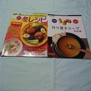 オレンジページ・冬レシピ2冊セット🍊(料理/グルメ)