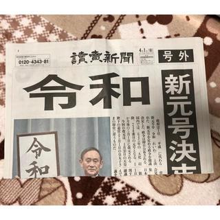 アサヒシンブンシュッパン(朝日新聞出版)の令和 号外(印刷物)
