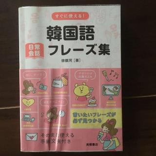 韓国語(語学/参考書)