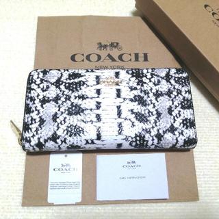 コーチ(COACH)の新品未使用 COACH コーチ パイソン 財布(長財布)