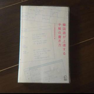 韓国語が上達する書き方(語学/参考書)