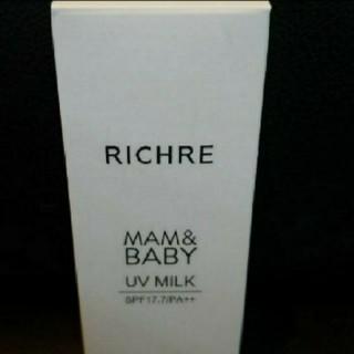 RICHRE MAM&BABY UV MILK(日焼け止め/サンオイル)