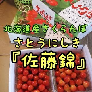 キタキツネさま専用ページ『佐藤錦』1キロです。(フルーツ)