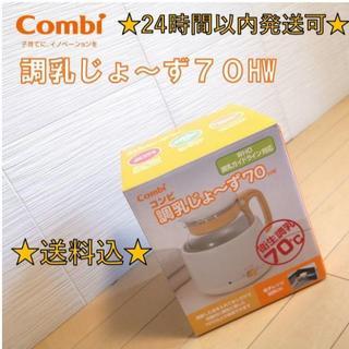 コンビ(combi)の【美品・洗浄済】コンビ 調乳ポット 調乳じょ〜ず70 HW(その他)