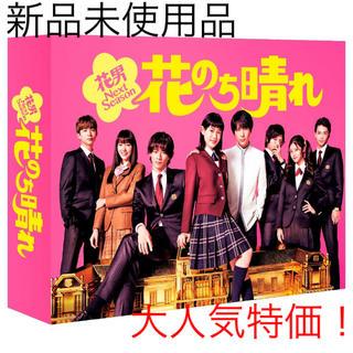 新品未使用!花のち晴れ~花男Next Season~ DVD-BOX(TVドラマ)