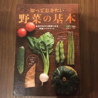 エイシュッパンシャ(エイ出版社)の知っておきたい野菜の基本 身体の中から健康になる野菜ハンドブック(料理/グルメ)