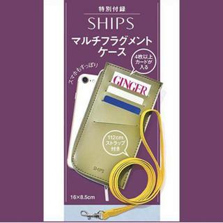 シップス(SHIPS)のSHIPS 雑誌 付録 マルチフラグメントケース 新品未使用(ポーチ)