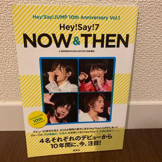 ヘイセイジャンプ(Hey! Say! JUMP)のHey!Say!7 (ヘイ!セイ!セブン) Now&THEN (ナウアンドゼン)(音楽/芸能)