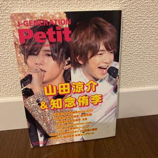 ヘイセイジャンプ(Hey! Say! JUMP)のJ-GENERATION Petit (ジェイ-ジェネレーション プチ) vol(音楽/芸能)