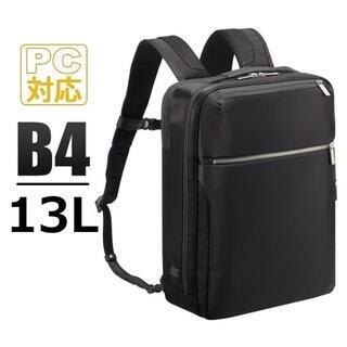 エースジーン(ACE GENE)の3,000円引■エースジーン[ガジェタブル]ビジネスリュック B4 13L 黒(ビジネスバッグ)