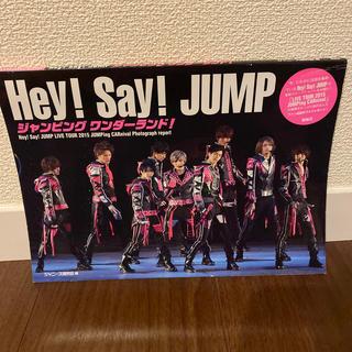 ヘイセイジャンプ(Hey! Say! JUMP)のHey! Say! JUMPジャンピングワンダ-ランド! Hey! Say! J(アート/エンタメ)