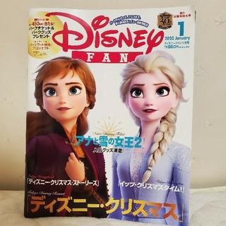 コウダンシャ(講談社)のDisney FAN (ディズニーファン) 2020年 01月号(絵本/児童書)
