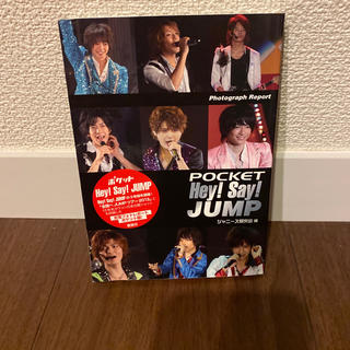 ヘイセイジャンプ(Hey! Say! JUMP)のポケットHey!Say!JUMP(アート/エンタメ)