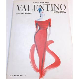 ヴァレンティノガラヴァーニ(valentino garavani)の【ヴァレンティノ 写真集】VALENTINO(ファッション/美容)