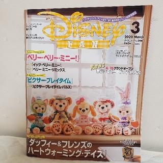 コウダンシャ(講談社)のDisney FAN (ディズニーファン) 2020年 03月号(絵本/児童書)
