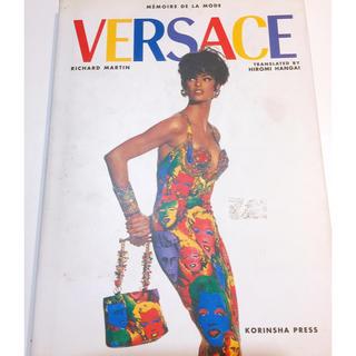 ヴェルサーチ(VERSACE)の【ヴェルサーチ 写真集】VERSACE(ファッション/美容)