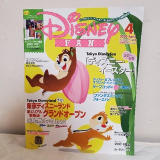 コウダンシャ(講談社)のDisney FAN (ディズニーファン) 2020年 04月号(絵本/児童書)