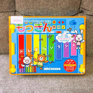 mikihouse - 【新品未使用】mikiHOUSE 音のでるおもちゃ絵本 もっきん ミキハウス