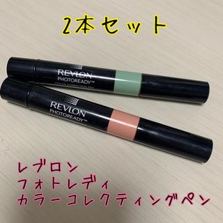 レブロン(REVLON)のレブロン カラーコレクティングペン 2本セット(コンシーラー)