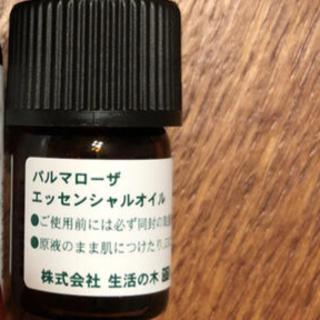 セイカツノキ(生活の木)のパルマローザ(エッセンシャルオイル(精油))