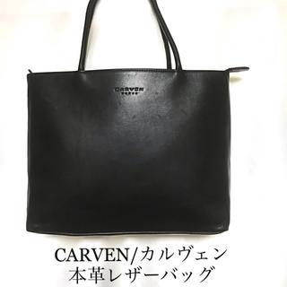 カルヴェン(CARVEN)の美品★CARVEN/カルヴェン レザーバッグ ハンドバッグ レディース 黒(ハンドバッグ)