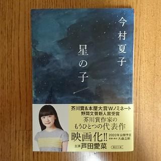 アサヒシンブンシュッパン(朝日新聞出版)の星の子(文学/小説)