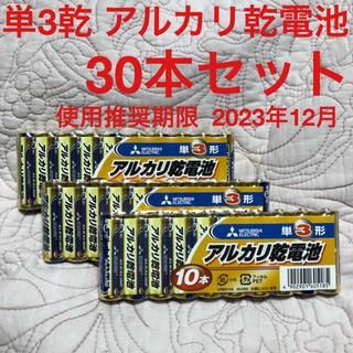 ミツビシデンキ(三菱電機)の単3アルカリ乾電池  MITUBISHI ELECTRIC製  30本セット(バッテリー/充電器)