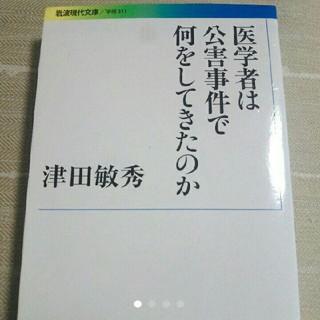 4ページ目 - 岩波書店の通販 1,000点以上 | 岩波書店を買うならラクマ