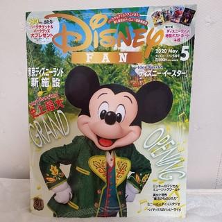 コウダンシャ(講談社)のDisney FAN (ディズニーファン) 2020年 05月号(絵本/児童書)