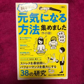 カドカワショテン(角川書店)の科学的に元気になる方法集めました ライト版(健康/医学)