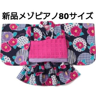 mezzo piano - ☆新品☆80 メゾピアノ 浴衣ドレス