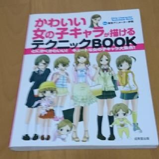 かわいい女の子キャラが描けるテクニックbook(その他)