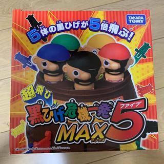 タカラトミー(Takara Tomy)の新品未開封 超飛び黒ひげ危機一発MAX5  梅雨時のおうち遊びに(その他)