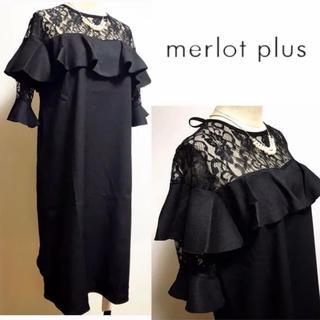 メルロー(merlot)の最安値 数量限定 結婚式 ブライダル パーティー 二次会 ワンピ ドレス 再入荷(ミディアムドレス)