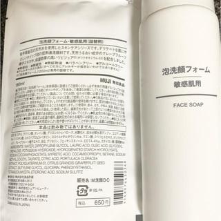 ムジルシリョウヒン(MUJI (無印良品))のちゃー様専用 無印泡洗顔詰め替えのみ(洗顔料)